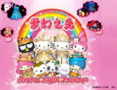 hellokitty dream